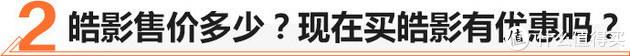 广汽本田皓影上市 售16.98万起/两种动力