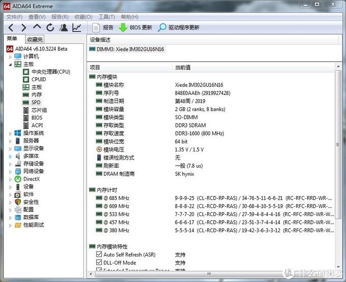 手痒没忍住 - 体验白菜内存条 xiede 协德 DDR3 1600MHz 笔记本内存条 2GB