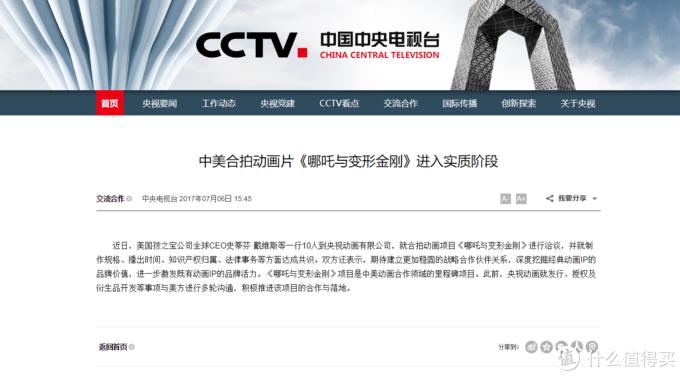 塞伯坦之家:CCTV&孩之宝《变形金刚:哪吒》玩具产品图公开