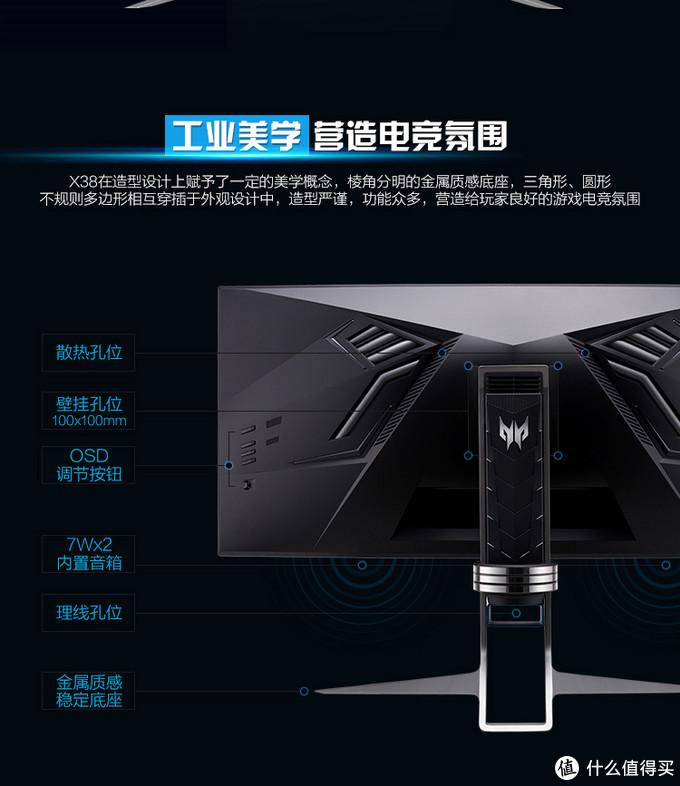 量子点+175Hz高刷新率:acer 宏碁 发布 Predator X38掠夺者 电竞显示器