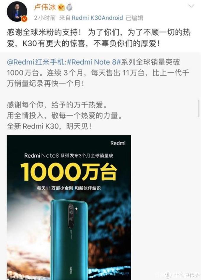 双喜临门!Note8系列短短3个月破1000万台!难怪卢伟冰心情不错!