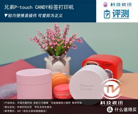 可爱即为正义 兄弟P-touch Candy标签打印机评测