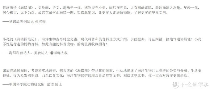 【评论有奖】博物君张辰亮揭秘清故宫海味深夜食堂—海错图笔记·叁