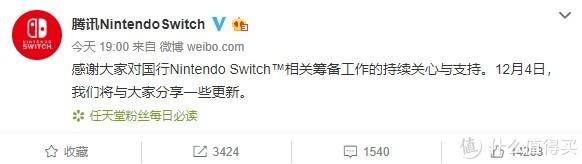 重返游戏:来了!腾讯任天堂Switch将于12月4日公开最新进展