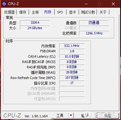 CPU-Z内存信息