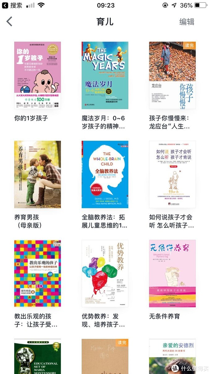 新手妈妈育儿书籍 篇六:做成长型的父母,和娃一起成长