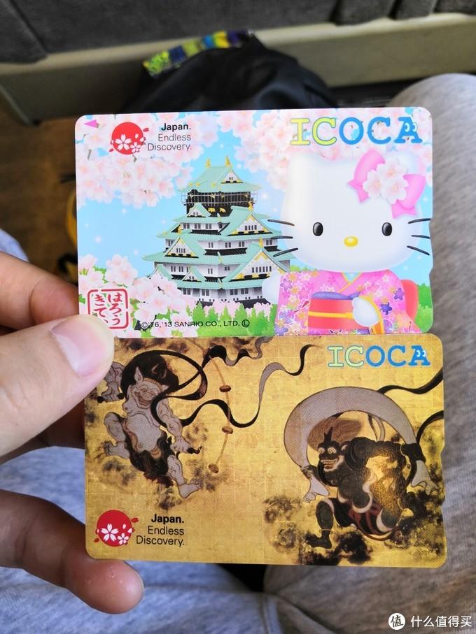 网上预定的ICOCA,汉子版的风神雷神、妹子版的KITTY大阪城