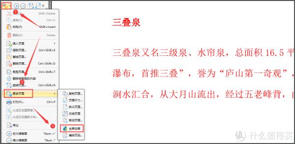 PDF怎样设置全屏动画?简单方法介绍!