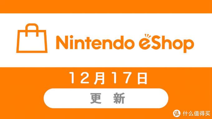 重返游戏:任天堂港服eshop官宣将于12月17日正式上线
