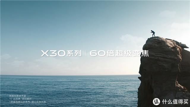 vivo X30三大拍照功能曝光 未入DxO排行榜会被认可吗?