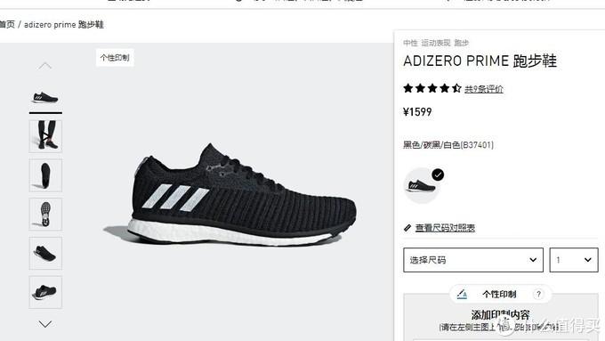 又是1599元的阿迪,又是到手300元——Adidas Adizero Prime 跑鞋开箱