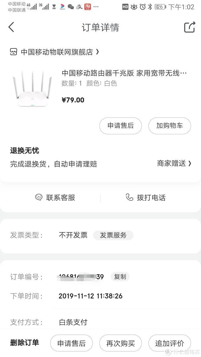 中国移动路由器千兆版简易晒单