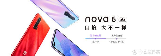 麒麟990外挂巴龙5G芯片:HUAWEI 华为 nova6 手机预热开启,易烊千玺代言 12月5日发布