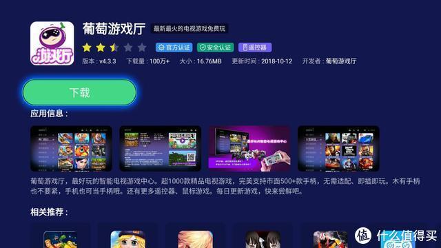 乐视超级电视超4 X55回归 性能及游戏体验