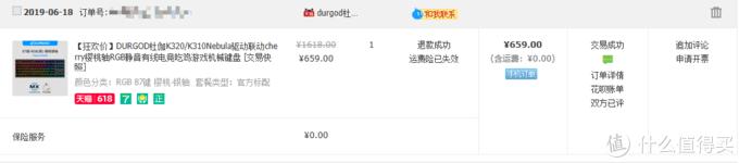 杜伽K320购买记录