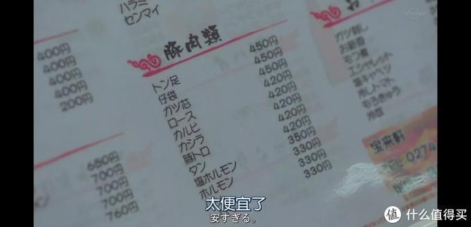 即便按照上海的价格来说,这也属于超级亲民的:日币*0.06差不多等于人民币