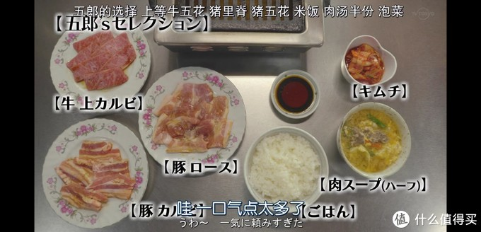 又来了五郎套餐,一个人吃3盘肉,还有米饭和汤。。。