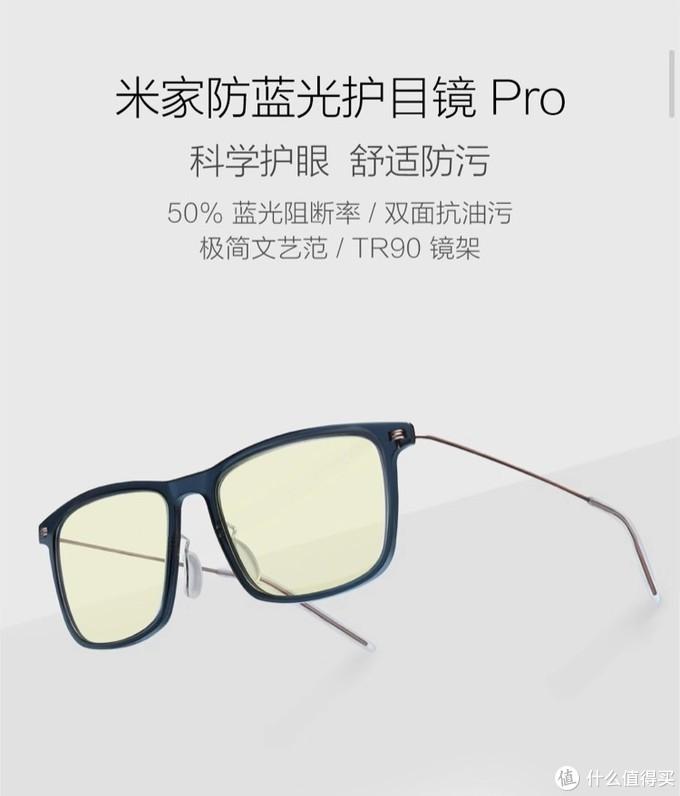 米家防蓝光眼睛Pro