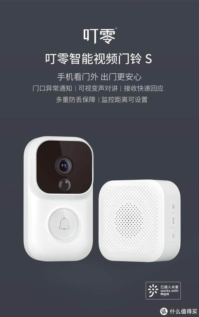 全家人的安全守护神,叮零智能视频门铃 S用科技守护安全