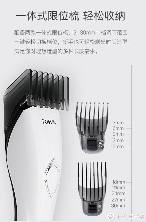 雷瓦RE-3201电动理发器开箱