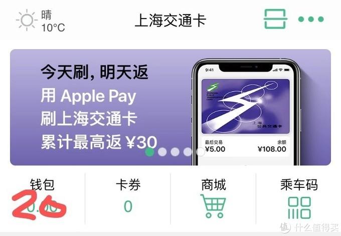 Apple Pay刷上海交通卡操作指南:每天返3元,累计最高返30