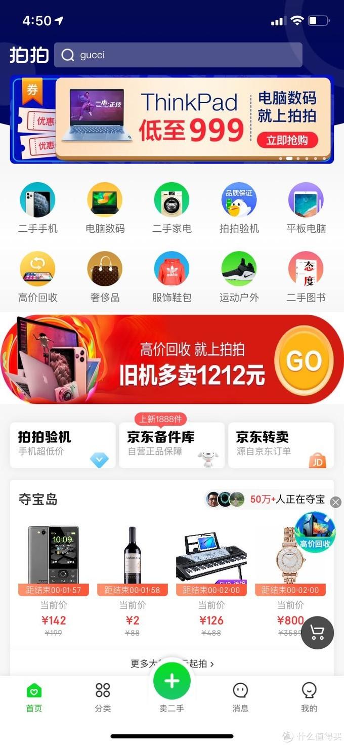 京东拍拍验机的iPhone值不值得买?