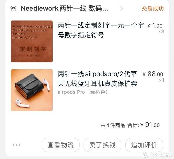 好看又好用的AirPods pro,就应该特意弄个套套。