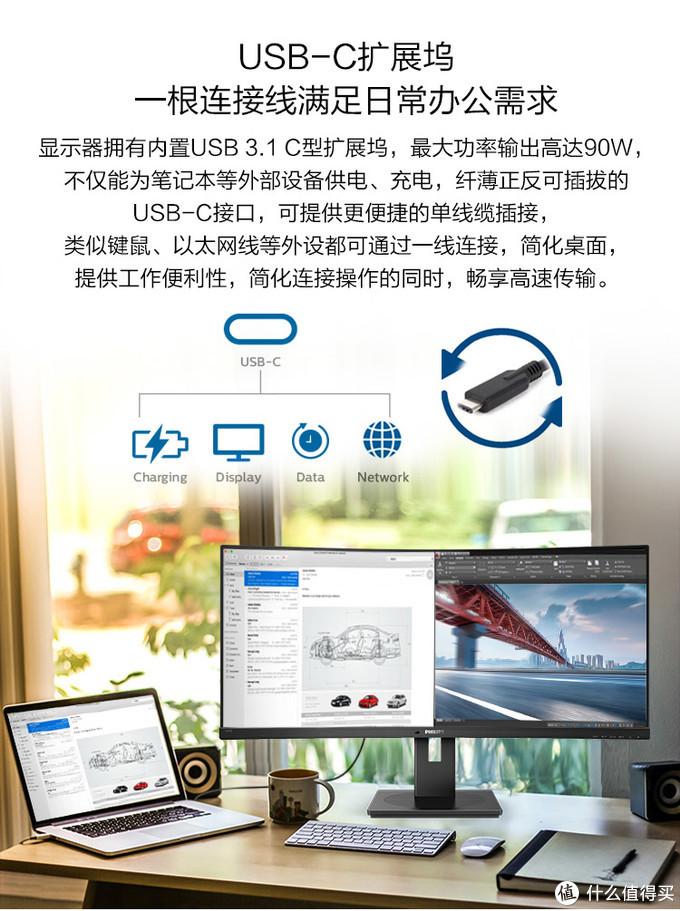 兼具游戏和办公性能的曲面带鱼屏:Philips 飞利浦 推出 345B1C、346B1C 超宽曲面显示器