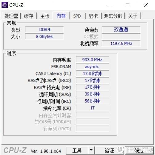 ▲ CPU-Z 显示内存为双通道。
