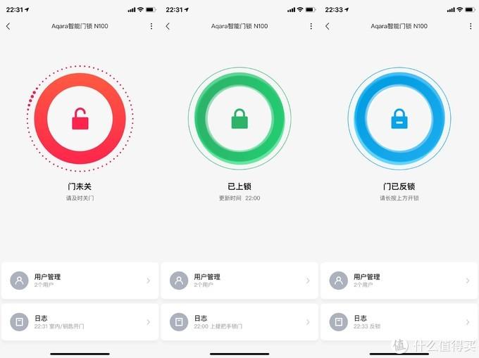 门锁的不同状态会通过app及时体现