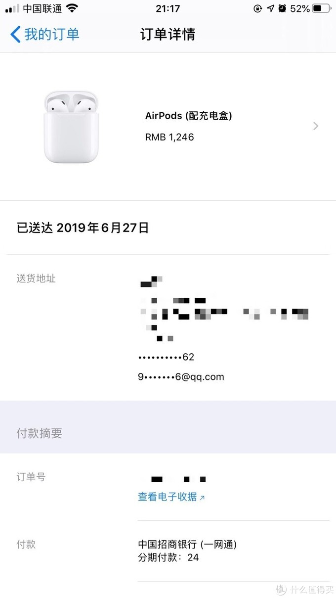 AirPods2订单