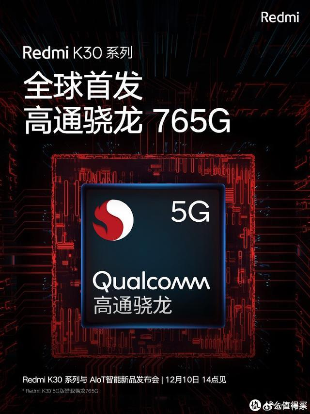 小米10搭载骁龙865,下一代超级互联网将是5G+AI+IoT的全新模式