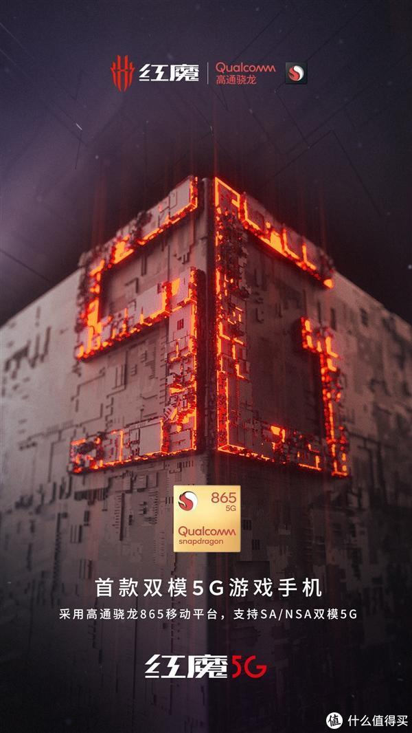 努比亚红魔骁龙865游戏手机官宣 魅族17全球首批支持双模5G