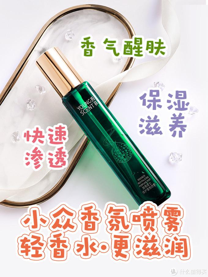 入冬必备|💁♀️暖心治愈系的轻香水喷雾💦