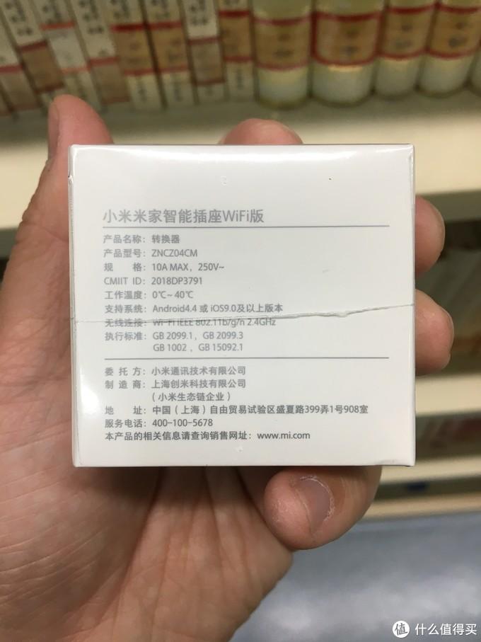 图书馆猿の小米(MI)米家智能插座 WiFi版 简单晒