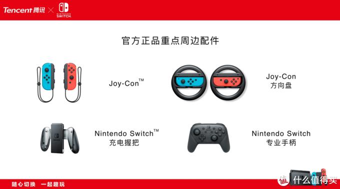 2099!国行任天堂Switch敲定12月10日发售