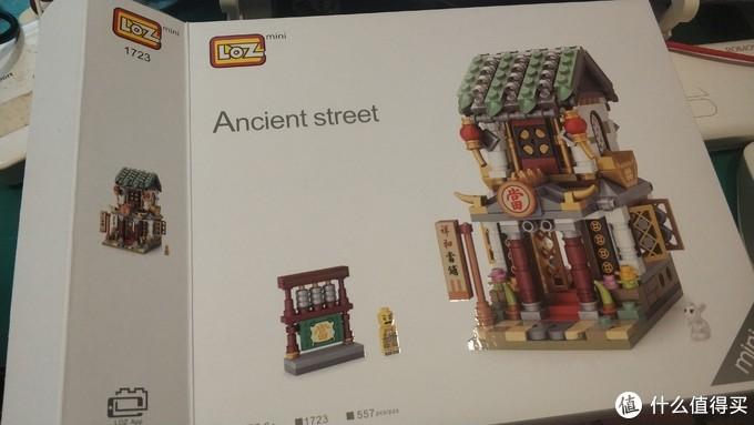 九出十三归——LOZ中华街系列(二)1723 当铺