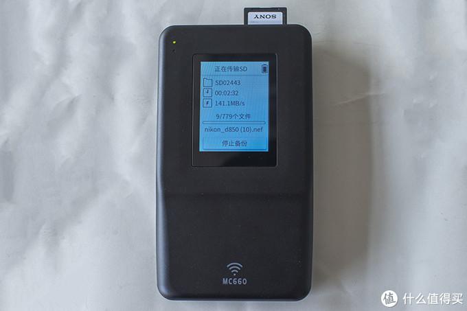 MC660Pro拷贝界面