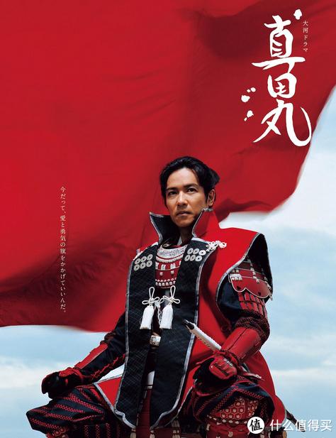 """本片主角为有""""日本一之兵""""称谓的日本三大末代英雄——真田幸村。"""