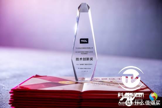 """创新升级中国""""智造"""" TCL独揽电子视像行业五项大奖"""