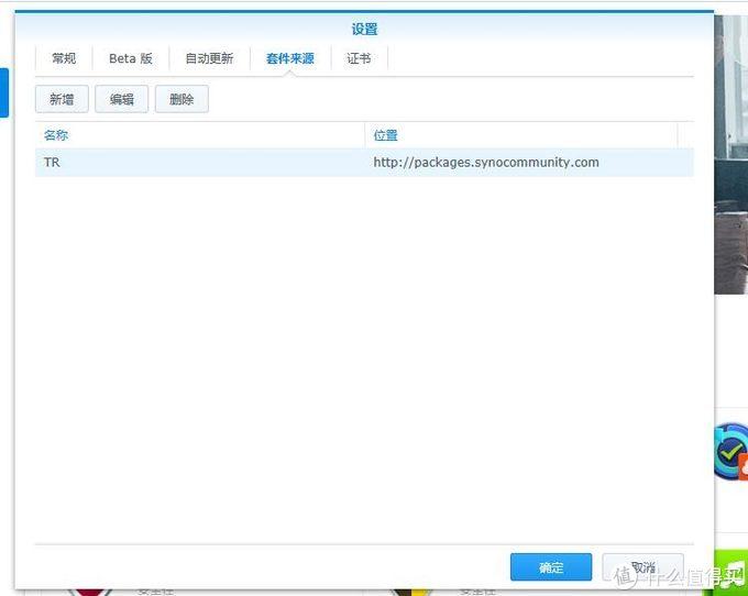 小姐姐の新家,群晖NAS安装第三方下载软件Transmission及修改默认UI界面