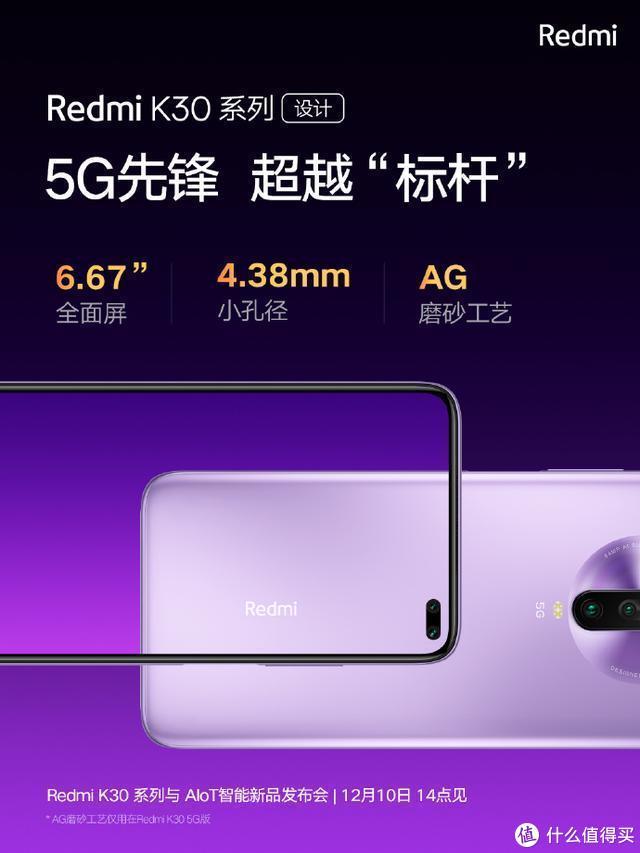 小米官宣:小米10将全球首发骁龙865!Redmi K30全球首发骁龙765G