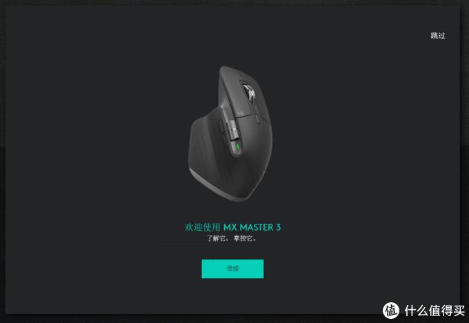 罗技MX MASTER 3上手