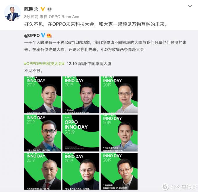 上次见还是OPPO N1发布会:OPPO创始人 陈明永将出席OPPO 未来科技大会并发表演讲