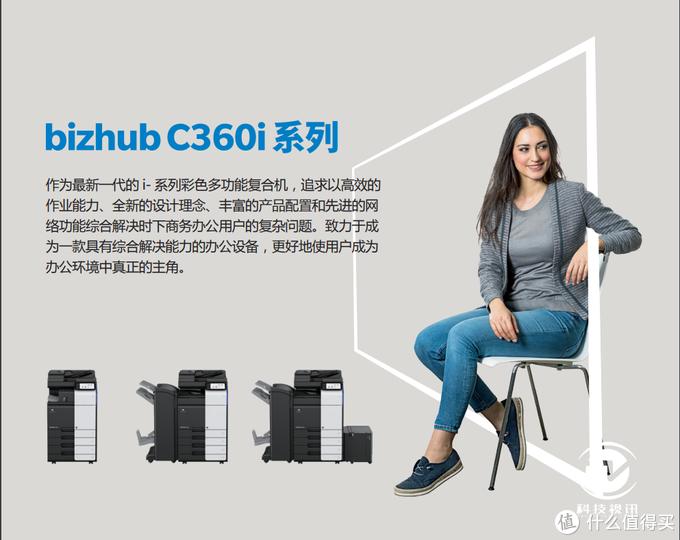 商用复合机新未来 柯尼卡美能达bizhub C360i评测