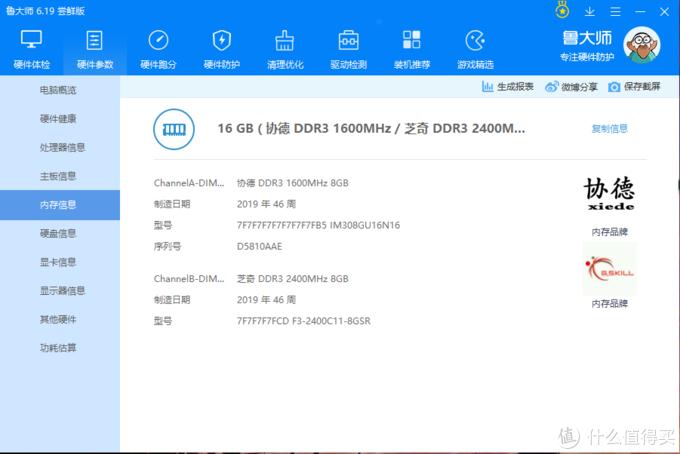 DIY ITX电脑电源京东维保更换记(含协德DDR 3 8G内存升级)
