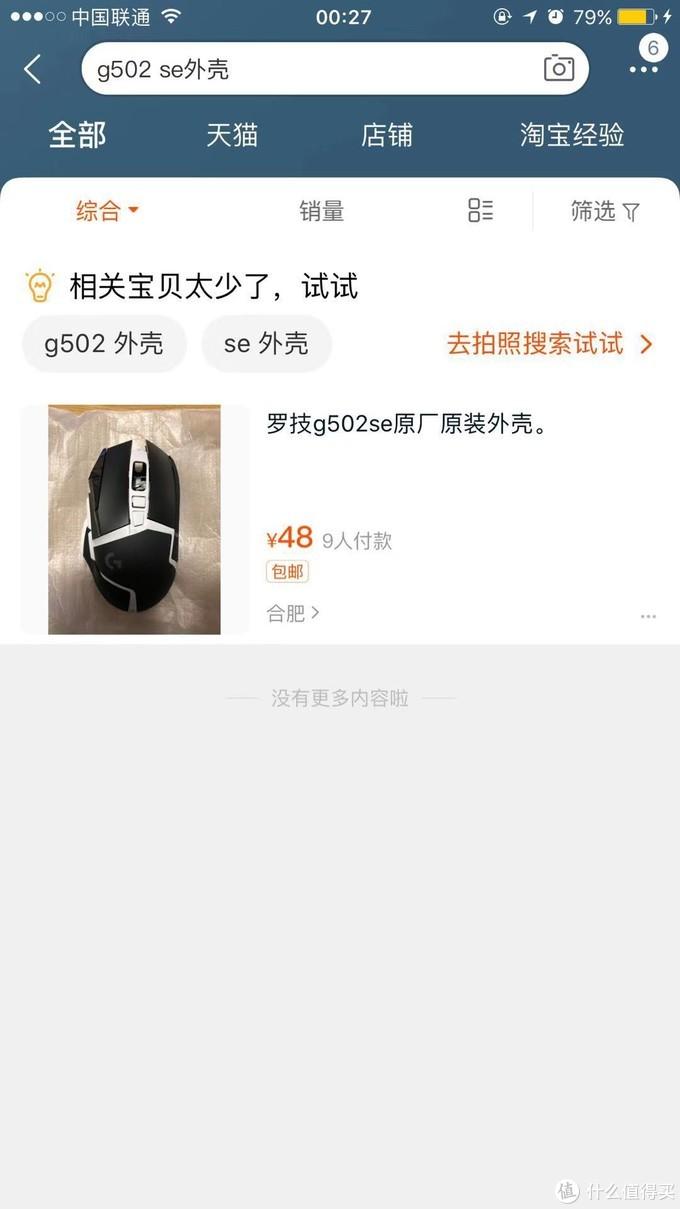 没钱买G502 SE特别版怎么办?当然是自己动手弄一个SE版外壳啊!