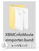 之后修改文件名为XBMCnfoMoviesImporter.bundle
