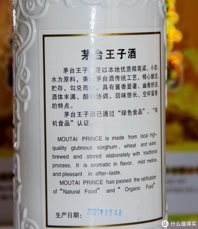 不可错过的中低端酱香标杆-茅台王子酒