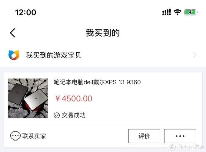 4500块的XPS13-9360才是真的香